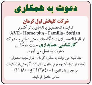 استخدام کارشناس حسابداری در شرکت پخش محصولات در کرمان