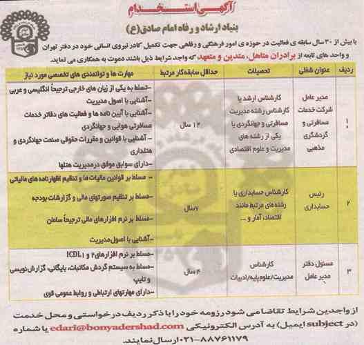 استخدام مدیر عامل و مسئول دفتر در بنیاد ارشاد و ر6فاه امام صادق (ع)