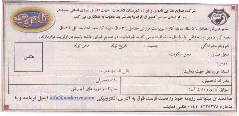 استخدام مدیر و سرپرست فروش در شرکت صنایع غذایی در لاهیجان