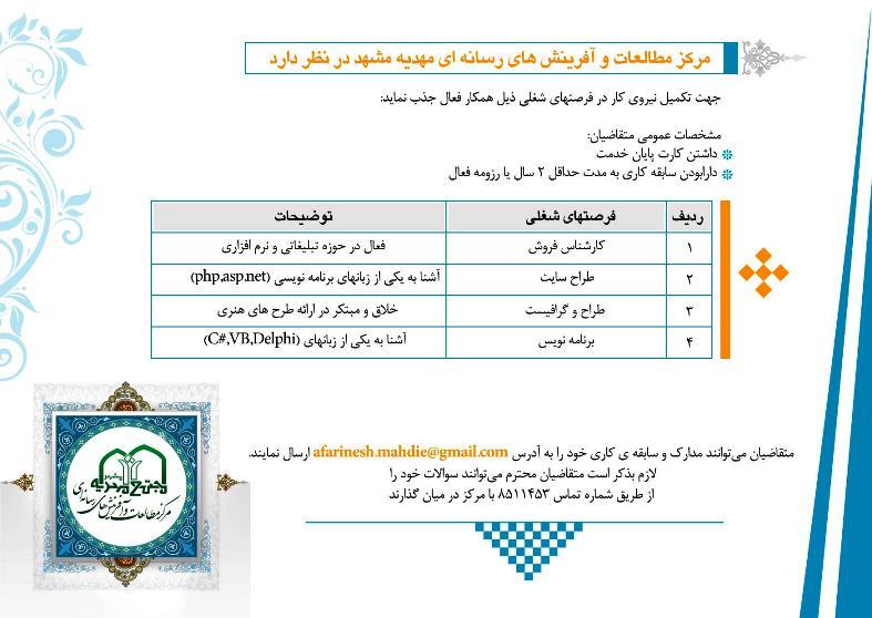 استخدام طراح گرافیست و طراح سایت در مرکز مطالعات و آفرينشهای رسانهای مهديه مشهد