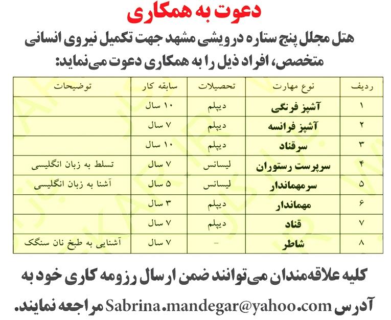 استخدام آشپز, سرپرست رستوران و مهماندار در هتل 5 ستاره در مشهد