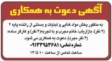 استخدام بازاریاب در شرکت پخش مواد غذایی و لبنیات در کرمان