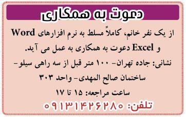 استخدام خانم مسلط به word , excel در کرمان