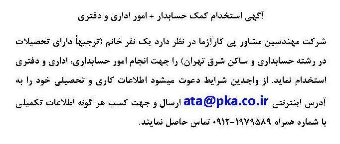 استخدام کمک حسابداری خانم در شركت مهندسين مشاور واقع در شرق تهران