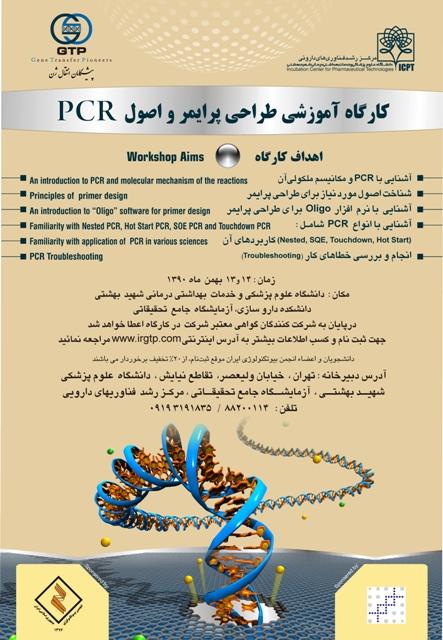 طراحی پرایمر اصول PCR