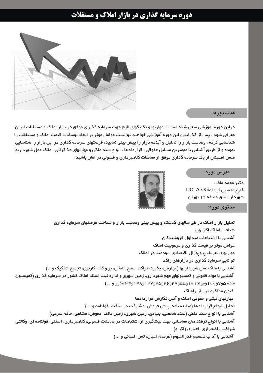 سرمایه گذاری در بازار املاک و مستغلات