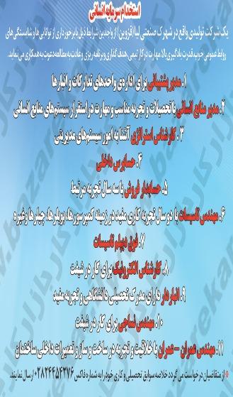 استخدام مدیر و کارشناس و حسابدار در قزوین
