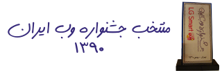 جشنواره وب ایران 90