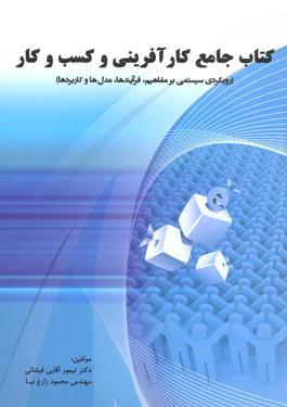 کتاب جامع کارآفرینی و کسب و کار