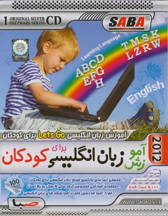 آموزش زبان انگلیسی کودکان lets go