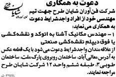 استخدام شیراز