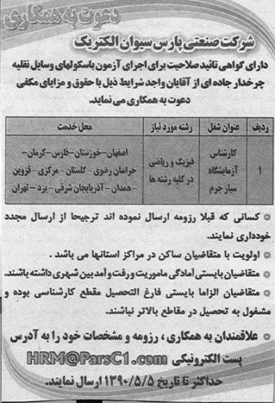 استخدام کارشناس آزمایشگاه در 12 استان