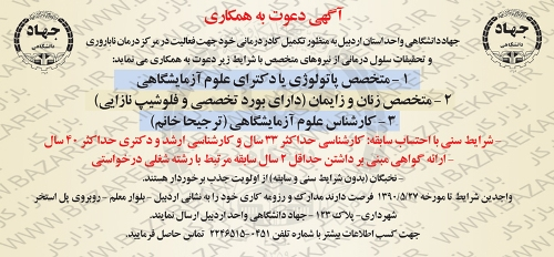 استخدام جهاد دانشگاهی در اردبیل
