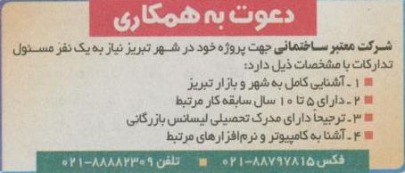 استخدام مسئول تدارکات در تبریز