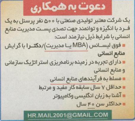 استخدام کارشناس ارشد یا دکترای MBA