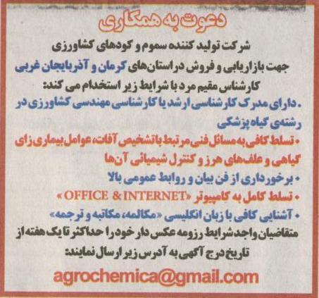 استخدام مهندس کشاورزی در ارومیه و کرمان