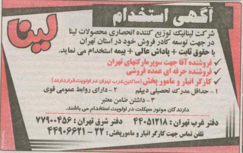 کانال تلگرام بانک پارسیان