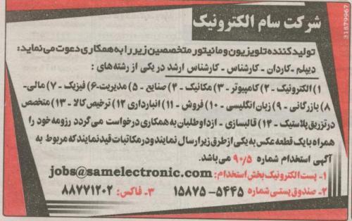 استخدام شرکت سام الکترونیک