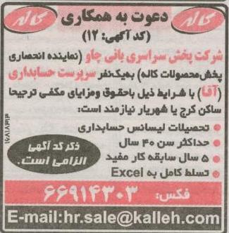 استخدام سرپرست حسابداری شرکت کاله