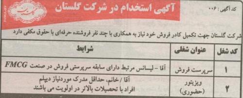 استخدام شرکت گلستان