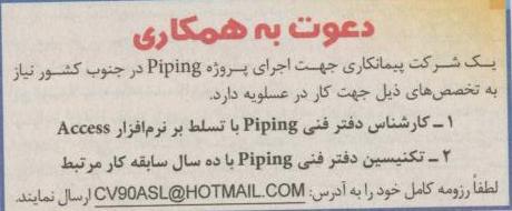 استخدام مهندس پایپینگ