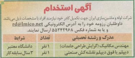 استخدام در شرکت لوله و ماشین سازی ایران