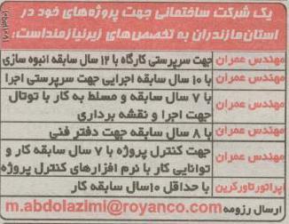 استخدام مهندس عمران در مازندران
