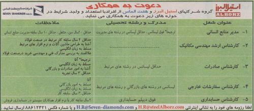 استخدام کارشناس در استیل البرز
