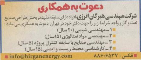 استخدام مهندس در شرکت هیرگان انرژی