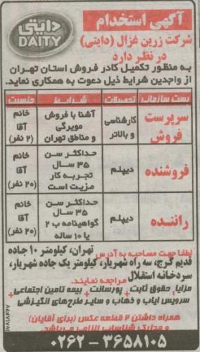استخدام دیپلم در شرکت دایتی