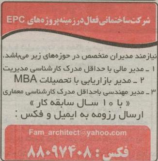 استخدام کارشناس MBAدر پروژه های EPC
