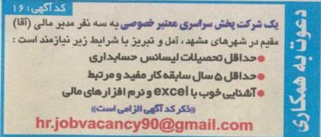 استخدام مدیر مالی در 3 استان کشور