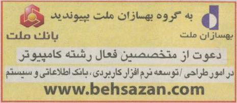کانال+تلگرام+بانک+حکمت+ایرانیان