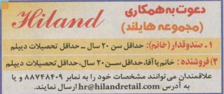 استخدام در مجموعه ی هایلند با مدرک دیپلم