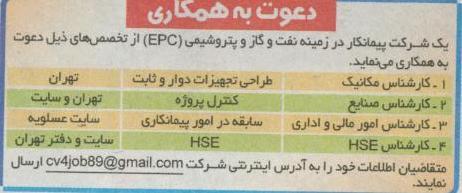 استخدام کارشناس در شرکت پیمانکاری EPC