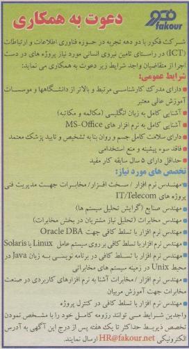 استخدام مهندس نرم افزار در شرکت ICT