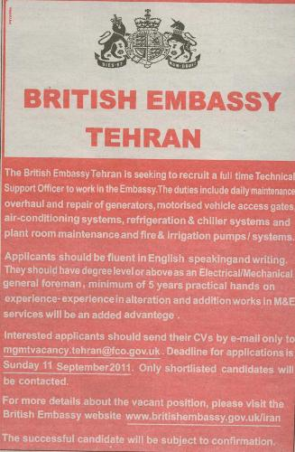 استخدام سفارت انگلستان
