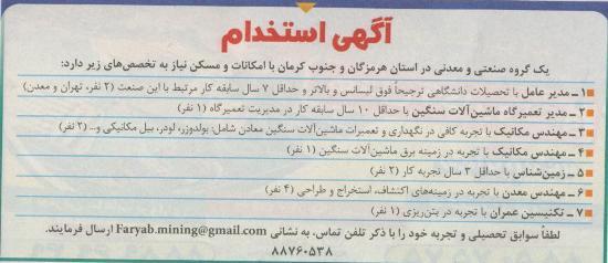 استخدام شرکت صنعتی و معدنی در کرمان و هرمزگان