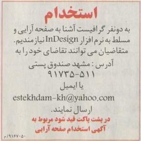 استخدام گرافیست در مشهد