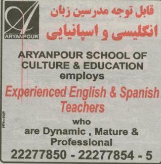 استخدام مدرس زبان اسپانیایی و انگلیسی