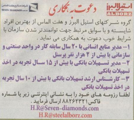 استخدام مدیر در شرکت استیل البرز