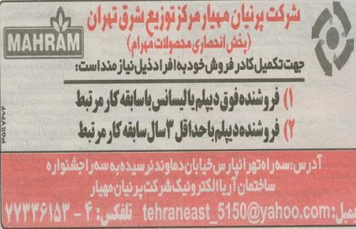 استخدام در شرکت مهرام با مدرک دیپلم