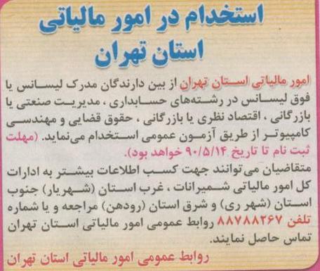 استخدام در امور مالیاتی استان تهران