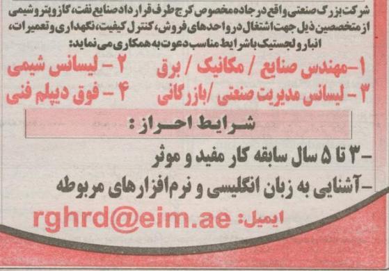 استخدام صنایع نفت گاز و پتروشیمی