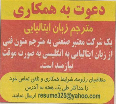 استخدام مترجم زبان ایتالیایی در تهران