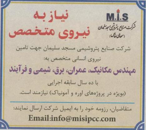 استخدام صنایع پتروشیمی مسجد سلیمان