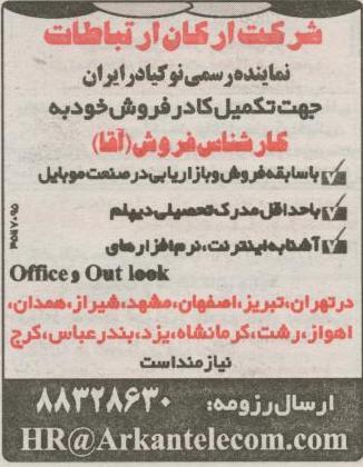استخدام شرکت نوکیا در 12 استان کشور