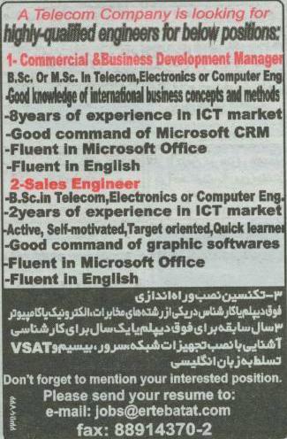 استخدام مهندس مخابرات در شرکت های خارجی