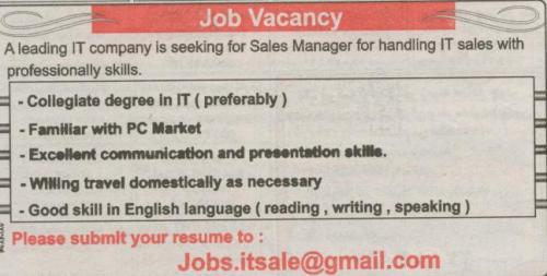 استخدام مدیر فروش شرکت IT