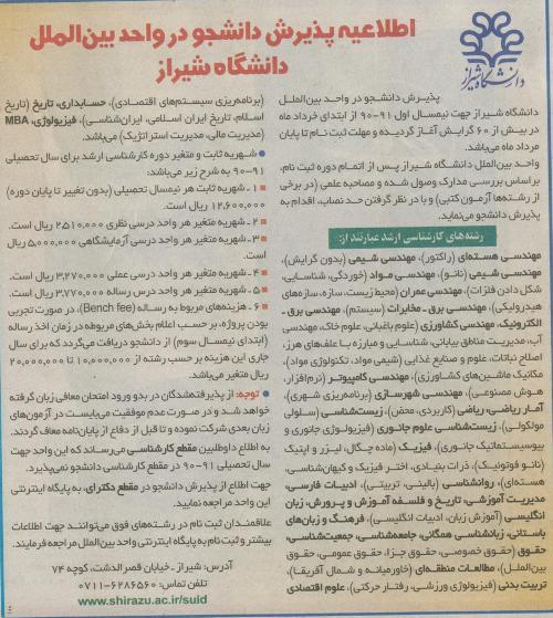 کانال+تلگرام+استخدام+شیراز
